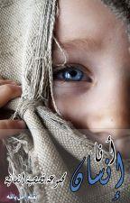 أنا إنسان (مجموعة قصصية إنسانية) by Amal597