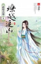 Mistaken Marriage Match 5: Pursuit of Murderer in Liao Yue by Qian Lu(错嫁良缘系列之燎越追 by KillerNinjablog