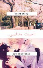 احببت منافسي by shoshoanime