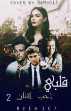 قلبي أحب اثنان 2 by ReEm107