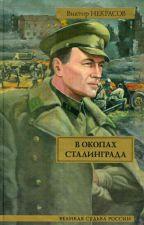 """Виктор Некрасов """"В окопах Сталинграда"""" by lmargoshk"""
