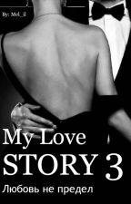 My Love Story 3 | Любовь - Не Предел | #frut18 by Mel_il