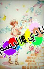 نادي الرسم ~☆☆☆☆ by RuneChan101