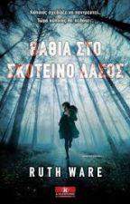 ΒΑΘΙΆ ΣΤΟ ΣΚΟΤΆΔΙ by Katia-fadastic