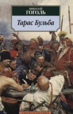 Н.В.Гоголь «Тарас Бульба» by Black_mole
