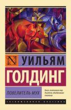 """Уильям Голдинг """"Повелитель мух"""" by yunchik35"""