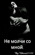 Не молчи со мной. by Poison_28