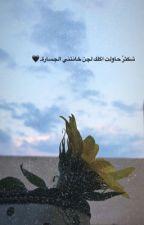 شفتهم بعيني by Ibrahim5611