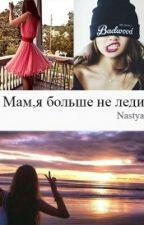 Мам,я больше не леди by NastyaNayanova