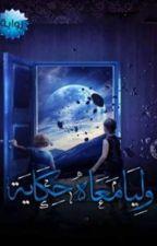 وليا معاه حكاية by Amirt_El_Hekayat