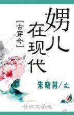 Nam nhi tại hiện đại - Chu Hiểu Nhiễm by xavienconvert