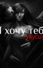Я ХОЧУ ТЕБЯ....укусить by KsushaVasilenko