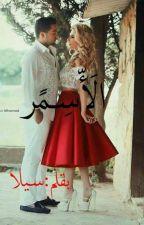 الأسمر by hadillmohamed