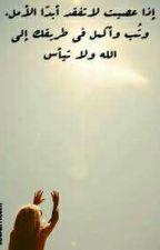 التوبه إلى الله by nonoAlmalke