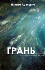 Грань by BaBuJI0H