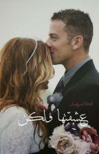 عشقـتها ولكــن((قيد التعديل)) by asaal1