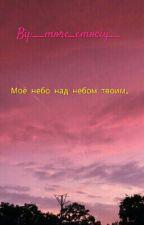 Моё небо над небом твоим.  by __more_emociy__