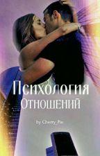 Психология отношений  by Cherry__Pie