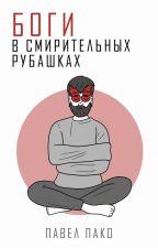 Боги в смирительных рубашках by PavelPako
