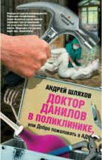 А. Шляхов - Доктор Данилов в поликлинике, или Добро пожаловать в ад   by AnastasiaGradova24