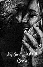 النهاية (My Guilty Lover) by borninspring1995