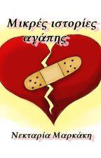 Μικρές ιστορίες αγάπης by NektariaMarkakis
