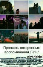 Пропасть потерянных воспоминаний by Klybnithka