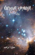 أزهاري الأربعة  by AAAA_iiii