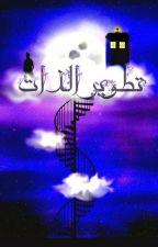 تطوير الذات  by AlaaTayem
