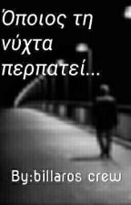 Όποιος τη νύχτα περπατεί by Billaros