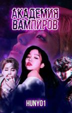 Академия вампиров by Huny01