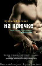 """""""На Крючке"""" Кристен Каллихен by Vitalina123409"""