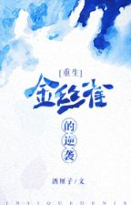 [Tinh tế]Chim hoàng yến nghịch tập / Tửu ly tử. by IkeH49