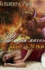 Грани Магии.Дар Огня by user80954117