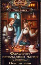 Факультет прикладной магии. Простые вещи  by Anna-Allison