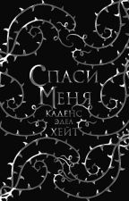 СПАСИ МЕНЯ by Olgatyun
