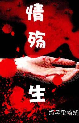 Đọc truyện [BHTT - Edit] Tình thương nhất sinh - Yêu Tinh Trong Chai