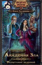 Академия зла. Испытание ведьмой by eugenia2106