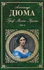 Александр Дюма Граф Монте-Кристо Том II by lisa_green