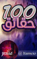 (100) حقائق by itameio
