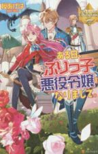An Otome Game's Burikko Villainess Turned into a Magic Otaku by dominicpaul123