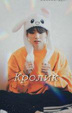 Кролик  by Nastya666713