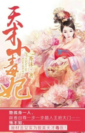 TianCai Xiao DuFei (PGC) by No_Cause