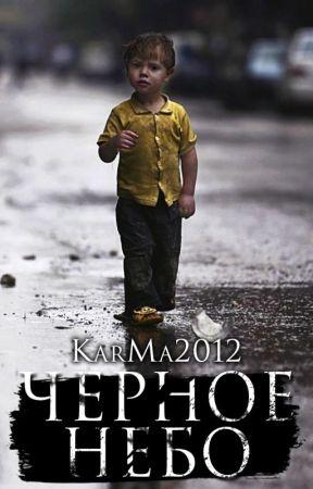 Черное небо by KarMa2012