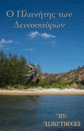Ο Πλανήτης Των Δεινοσαύρων  by AlikiTbooks