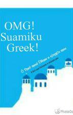 OMG! Suamiku Greek! (Complete) by azizahbujal