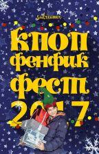 ⌘ Кпоп Фенфик Фест 2017 ⌘ by sadreamer_01