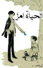 الحياة امل  by Zynab11105