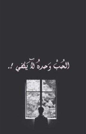 الحب وحده لا يكفي by rewayat_fr7