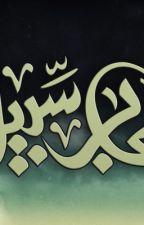عابر سبيل  by MaryamYousif725